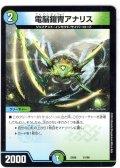 電脳鎧冑アナリス[DM_EX-06_51/98]
