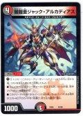 闇鎧亜ジャック・アルカディアス[DM_EX-06_52/98]