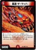 轟速 ザ・マッハ[DM_EX-06_67/98R]
