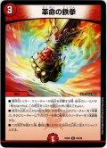 革命の鉄拳[DM_EX-06_69/98R]
