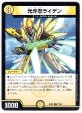 光牙忍ライデン[DM_EX-06_75/98U]