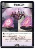 生死の天秤[DM_EX-06_81/98U]