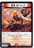 音速 ガトリング[DM_EX-06_82/98U]