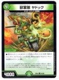 獣軍隊 ヤドック[DM_EX-06_94/98C]