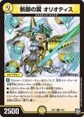 制御の翼 オリオティス[DM_EX-07_9/48R]
