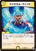 ライオネル・ウインド[DM_EX-07_10/48R]