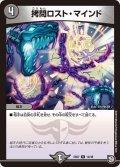 拷問ロスト・マインド[DM_EX-07_12/48R]