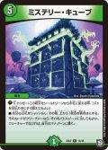 ミステリー・キューブ[DM_EX-07_14/48R]