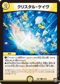 クリスタル・ケイヴ[DM_EX-07_20/48U]