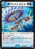 超ブレイン a.k.a. 発電[DM_EX-07_23/48U]