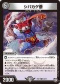 シバカゲ斎[DM_EX-07_26/48U]