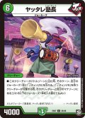 ヤッタレ塾長[DM_EX-07_29/48U]