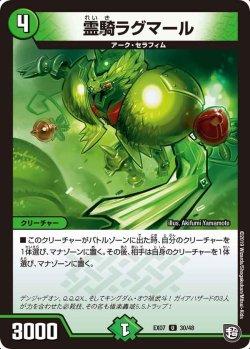 画像1: 霊騎ラグマール[DM_EX-07_30/48U]