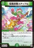 桜風妖精ステップル[DM_EX-07_31/48U]