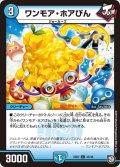 ワンモア・ホアぴん[DM_EX-07_35/48C]