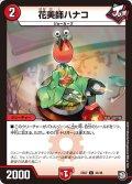 花美師ハナコ[DM_EX-07_43/48C]