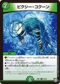 ピクシー・コクーン[DM_EX-07_45/48C]
