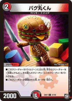 画像1: バグ丸くん[DM_EX-07_47/48C]