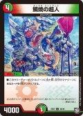 鯛焼の超人[DM_EX-07_48/48C]