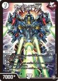 ガンバトラーG7[DM_EX-07_S1/S6SR]