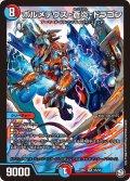 ボルメテウス・蒼炎・ドラゴン[DM_EX-07_S5/S6SR]