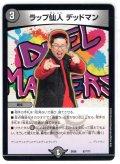 ラップ仙人 デッドマン[DM_EX-08_87/???]