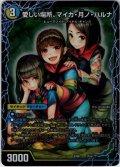 愛しい場所、マイカ・月ノ・ハルナ/エンジョイプレイ! みんなの遊び場! GANG PARADE![DM_EX-08_110/???]
