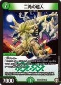 二角の超人[DM_EX-09_006VR]