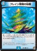 ブレイン珊瑚の仙樹[DM_EX-09_008R]