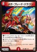 メガ・ブレード・ドラゴン[DM_EX-09_010R]