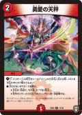 勇愛の天秤[DM_EX-09_017U]