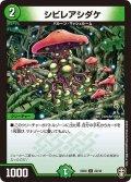 シビレアシダケ[DM_EX-09_022U]
