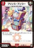 プリンス・プンコー[DM_EX-09_034C]