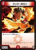 クック・ポロン[DM_EX-09_035C]