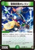 冒険妖精ポレゴン[DM_EX-09_037C]