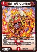 「輪廻」の鬼 シャカ車輪[DM_EX-10_002VR]