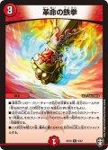 革命の鉄拳[DM_EX-10_009R]