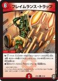 フレイムランス・トラップ[DM_EX-10_021U]