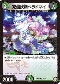 死儀妖精ベラドマイ[DM_EX-10_027U]