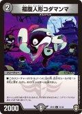 福腹人形コダマンマ[DM_EX-10_031C]