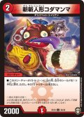 斬斬人形コダマンマ[DM_EX-10_034C]