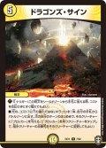 ドラゴンズ・サイン[DM_EX-11_007R]