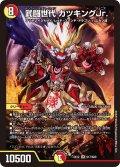 武闘世代 カツキングJr.[DM_EX-12_S17_SR]