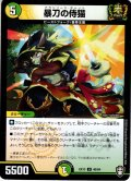 暴刀の侍猫[DM_EX-13_040U]