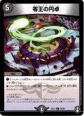 零王の円卓[DM_EX-13_048U]