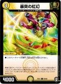 暴突の虹幻[DM_EX-13_064C]