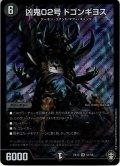 凶鬼02号 ドゴンギヨス[DM_EX-13_S1_SR]