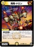 飛飛-ドロン[DM_EX-14_012R]