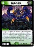 樹食の超人[DM_EX-14_019R]