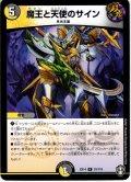 魔王と天使のサイン[DM_EX-14_023R]